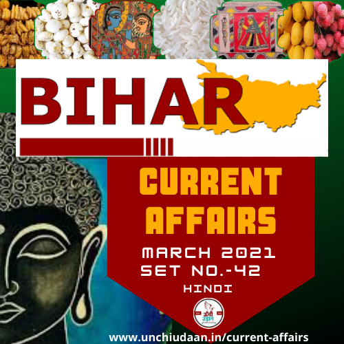 You are currently viewing Bihar Current Affairs March 2021 Set No.41