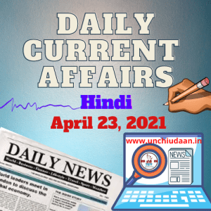 Read more about the article Daily Current Affairs 23 April, 2021 in Hindi
