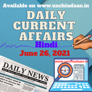 Read more about the article Daily Current Affairs 26 June, 2021 in Hindi