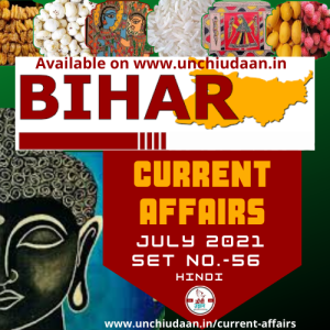 Read more about the article Bihar Current Affairs July 2021 Set No. 56