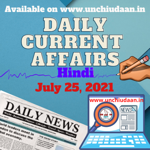 You are currently viewing Daily Current Affairs 25 July, 2021 in Hindi