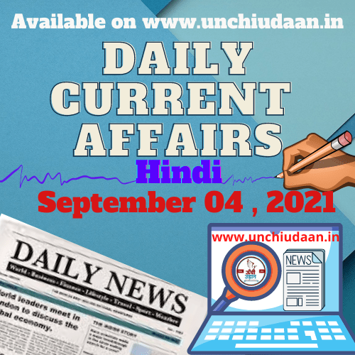 You are currently viewing Daily Current Affairs 04 September , 2021 in Hindi