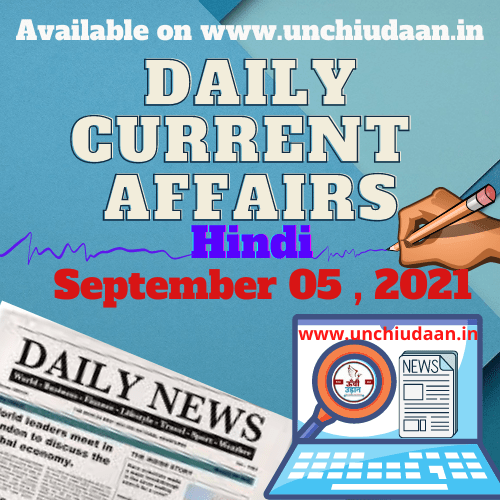 You are currently viewing Daily Current Affairs 05 September, 2021 in Hindi