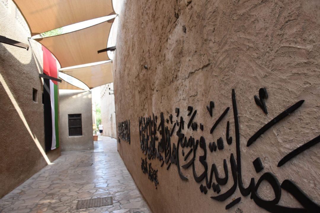 Ruelles du quartier Al Fahidi de Dubai