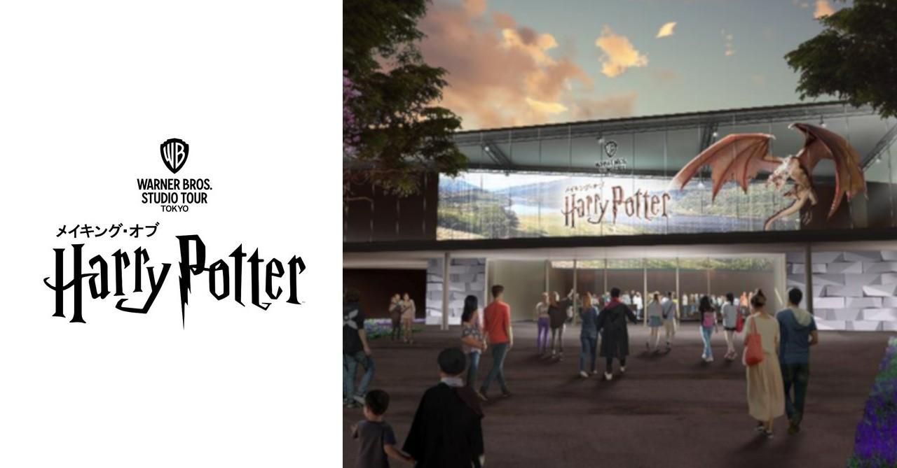 Harry Potter Museum Köln Preise