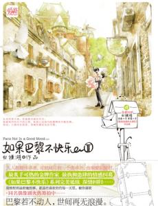 如果巴黎不快樂劇情介紹_劇情簡介(1-48集) - 電視劇   劇情網