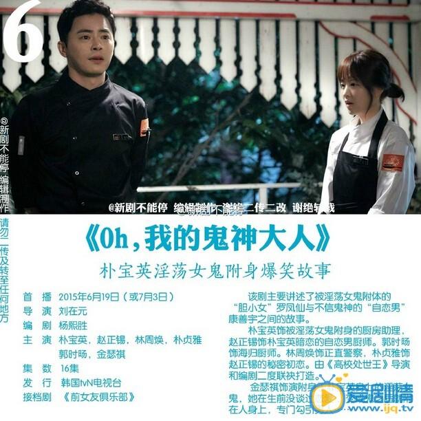 韓劇oh我的鬼神大人分集劇情介紹(1-16集大結局) - 電視劇   劇情網