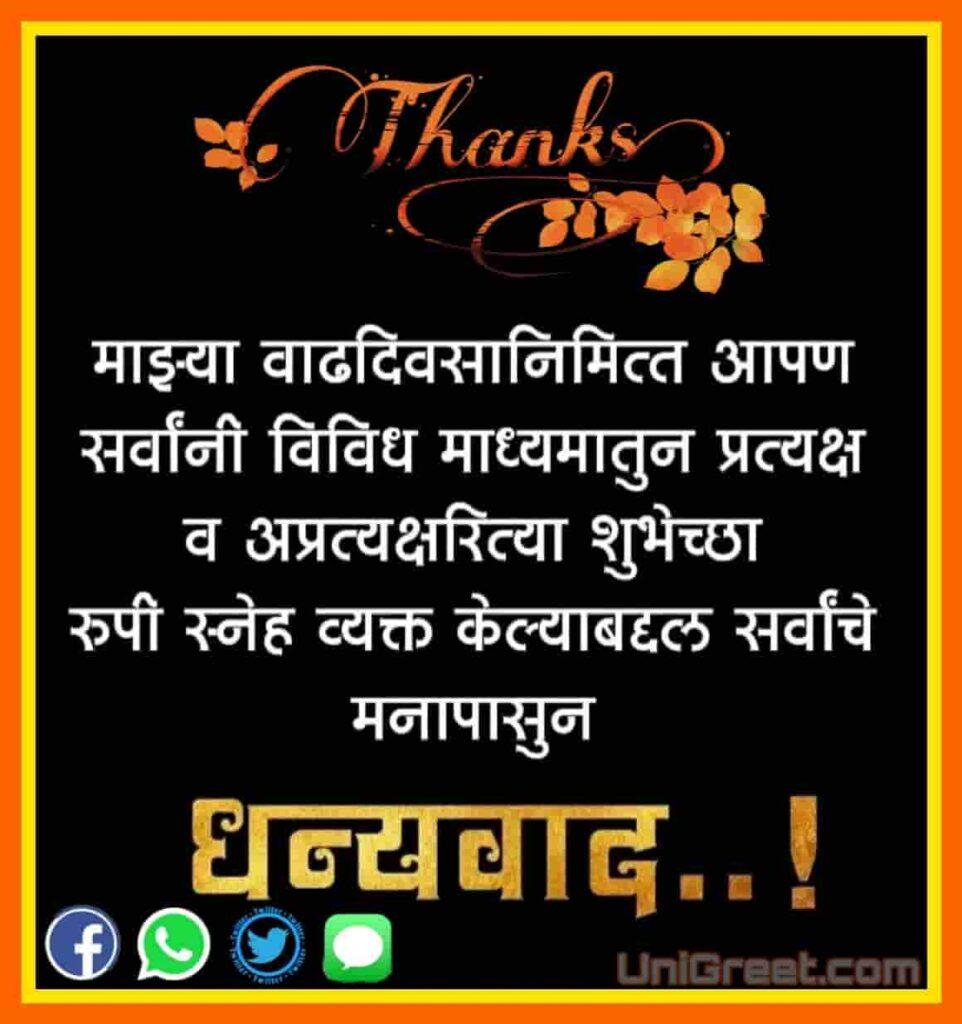 Best व ढद वस आभ र फ ट Birthday Thanks Abhar Images Banner Background In Marathi