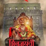 2021 Best Shiv Jayanti Images Wishes Quotes Banner Whatsapp Status In Marathi