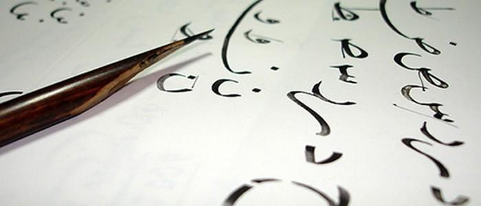 arap dili ve edebiyatı bölümü