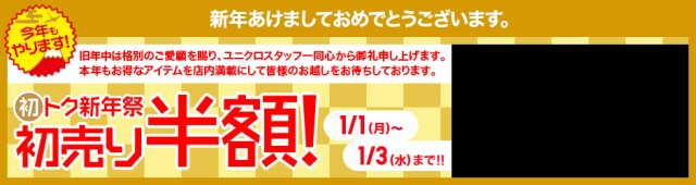 新年あけましておめでとうございます。 今年もやります!初トク新年祭初売り半額! 1/1(月)~1/3(水)まで!!