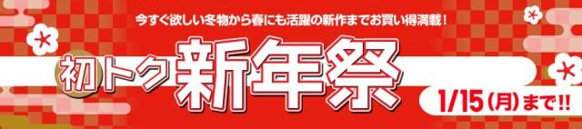 初トク新年祭 1/15(月)まで!!