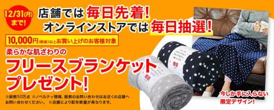 12月31日(月)まで!店舗では毎日先着!オンラインストアでは毎日抽選!柔らかな肌ざわりのフリースブランケットプレゼント!