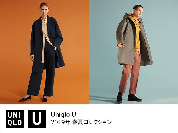2019年 春夏コレクション販売開始 Uniqlo U (ユニクロ ユー)