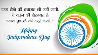 Happy independence day 2020 images, latest wishes for whatsapp