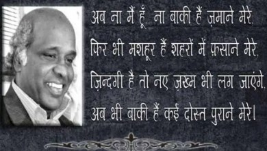 RIP Rahat Indori! Celebrated Poet Dies at 70 Owing to Cardiac Arrest After Testing COVID-19 Positive