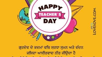 शिक्षक दिन पंजाबी भाषेत, शिक्षक दिन पंजाबीमध्ये, शिक्षकांच्या शिक्षेचा पंजाबी भाषेचा दर्जा, शिक्षक दिन पंजाबी भाषेत,
