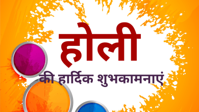 Happy Holi 2021 Wishes in Hindi, Images, Greetings, Messages, and Quotes to Share