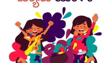Happy Holi 2021 Wishes in Kannada, Images, Greetings, Messages, and Quotes to Share