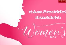 Happy Women's Day 2021 Wishes in Kannada, Quotes, Messages, Greetings, and HD Images to share