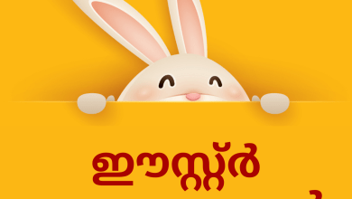 Happy Easter 2021 Wishes in Malayalam Messages, Quotes, Greetings and Images to Share on Easter Sunday