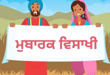 Happy Baisakhi 2021 Wishes in Punjabi, messages, Images, Quotes, and Greetings to Share