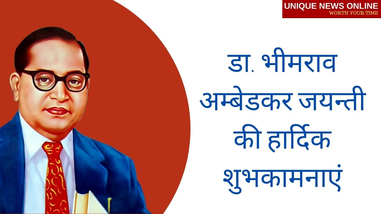 BR Ambedkar Jayanti 2021 Wishes in Hindi, Quotes, Greetings, Images, and Messages to Share on Birthday of BhimRao Baba Saheb
