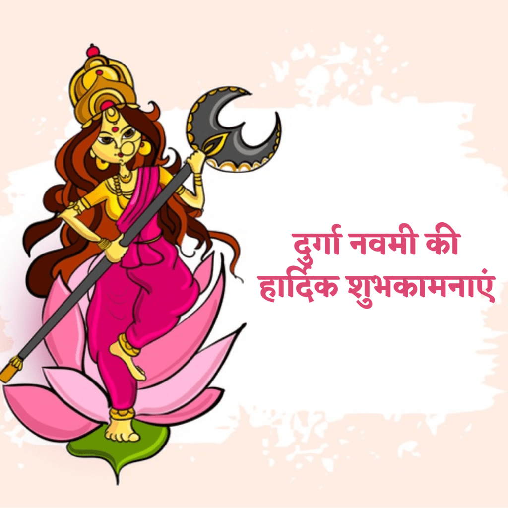 Happy Durga Navami 2021 Wishes in Hindi, Messages, Greetings, Quotes, and Images to share on Maha Navami