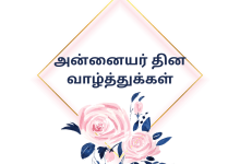 Mother's Day 2021 Wishes in Tamil and Malayalam, Images (Photos), Greetings, Messages, and Quotes to share with Mom