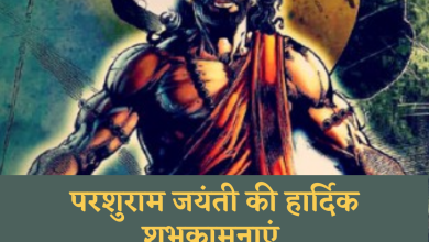 Happy Parshuram Jayanti 2021 Wishes in Marathi and Sanskrit, Images, WhatsApp Status, Greetings, Quotes, and SMS to share