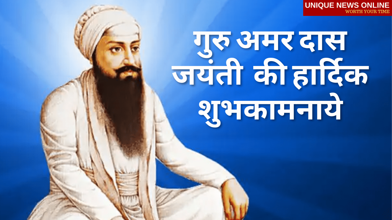 Guru Amar Das Jayanti 2021 Wishes in Hindi, Images, Greetings, Quotes, and Images