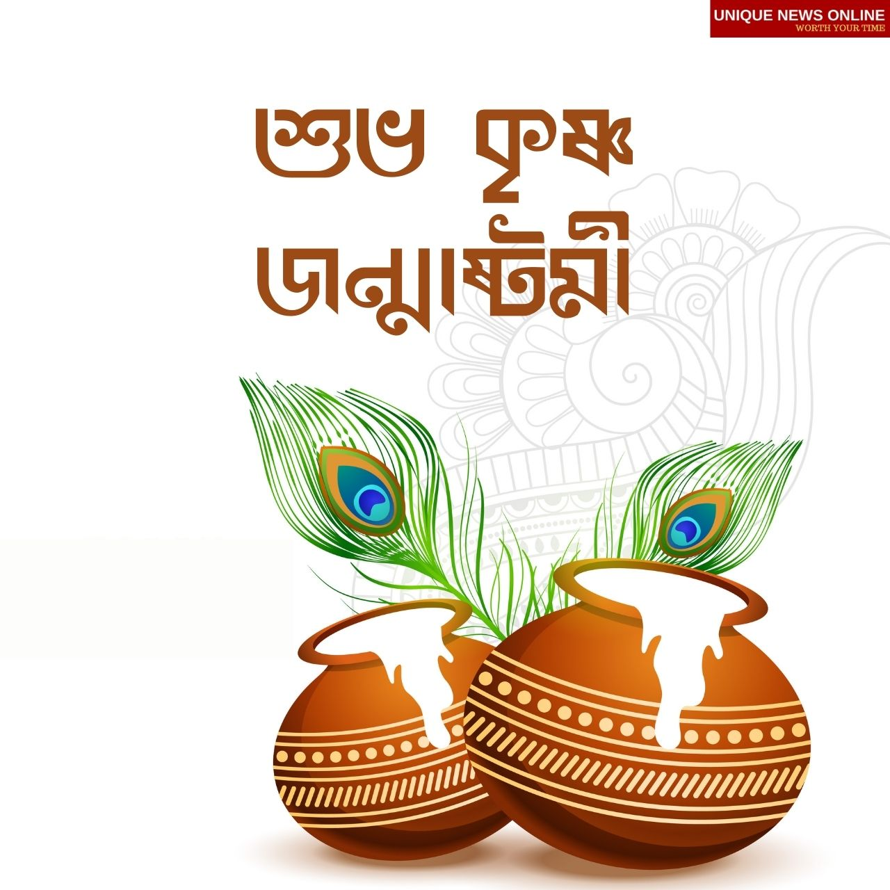 Happy Krishna Janmashtami 2021 Bengali Wishes, Messages, Quotes, HD Images, Messages, Greetings, Facebook, and WhatsApp Status to share