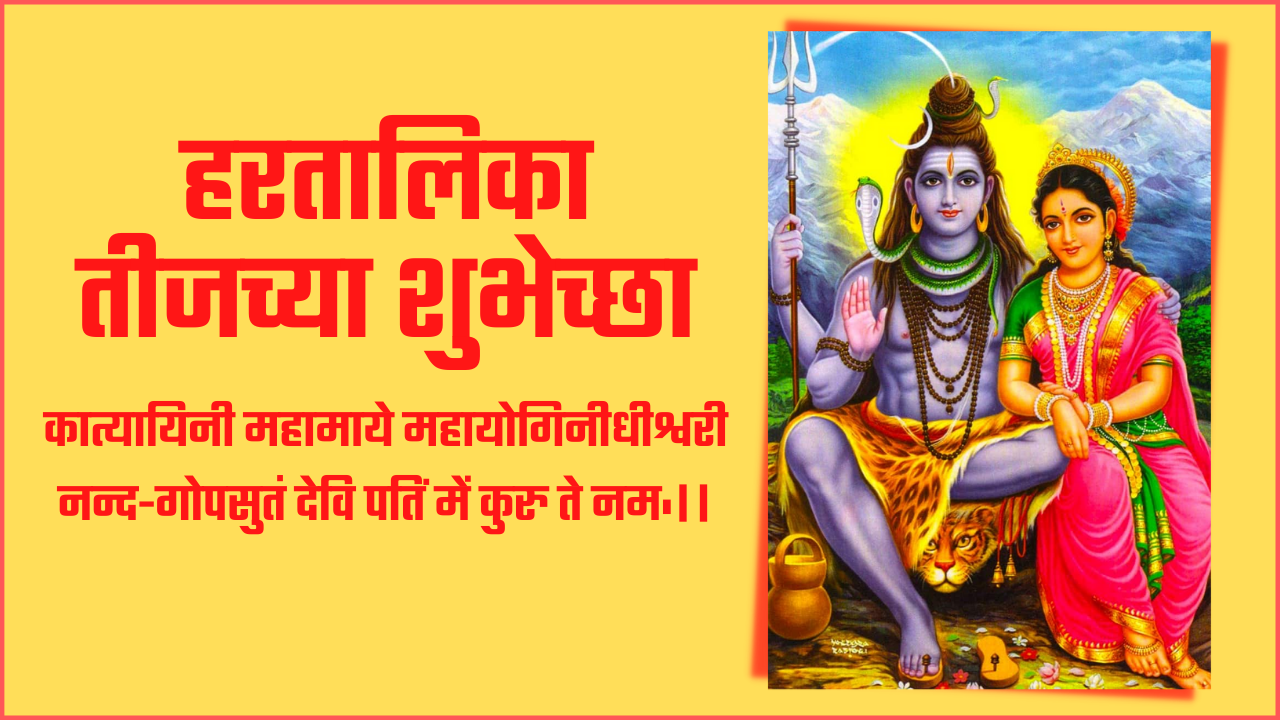 Hartalika Teej 2021 Marathi Wishes, Quotes, Greetings, Messages, HD Images, Wallpaper, and Status to Share