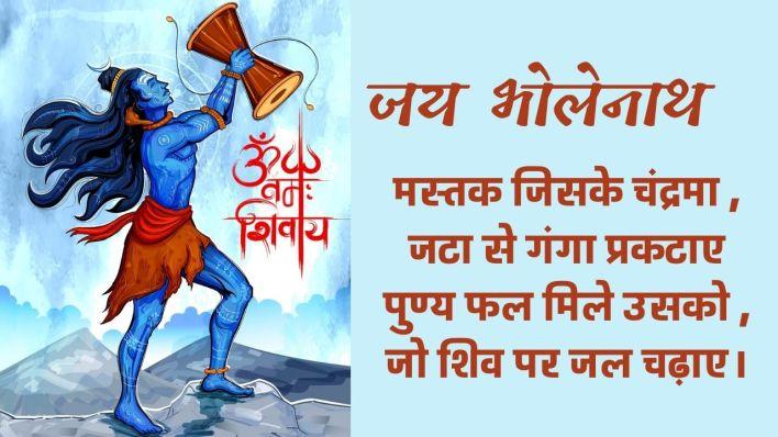 भगवान शिव उद्धरण हिंदीत