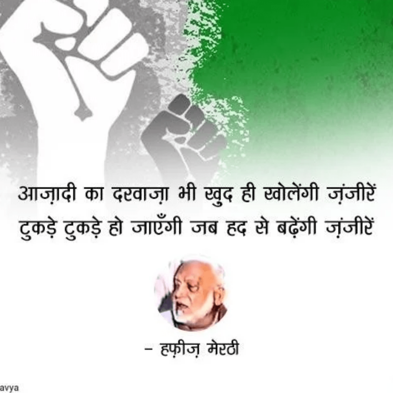 Kranti Diwas 2021 Wishes, Greetings, Messages, Quotes, Poem, HD Images, and Drawing to Share