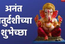 Anant Chaturdashi 2021 Marathi Wishes, Quotes, Messages, Greetings, Shayari, and Status to Share