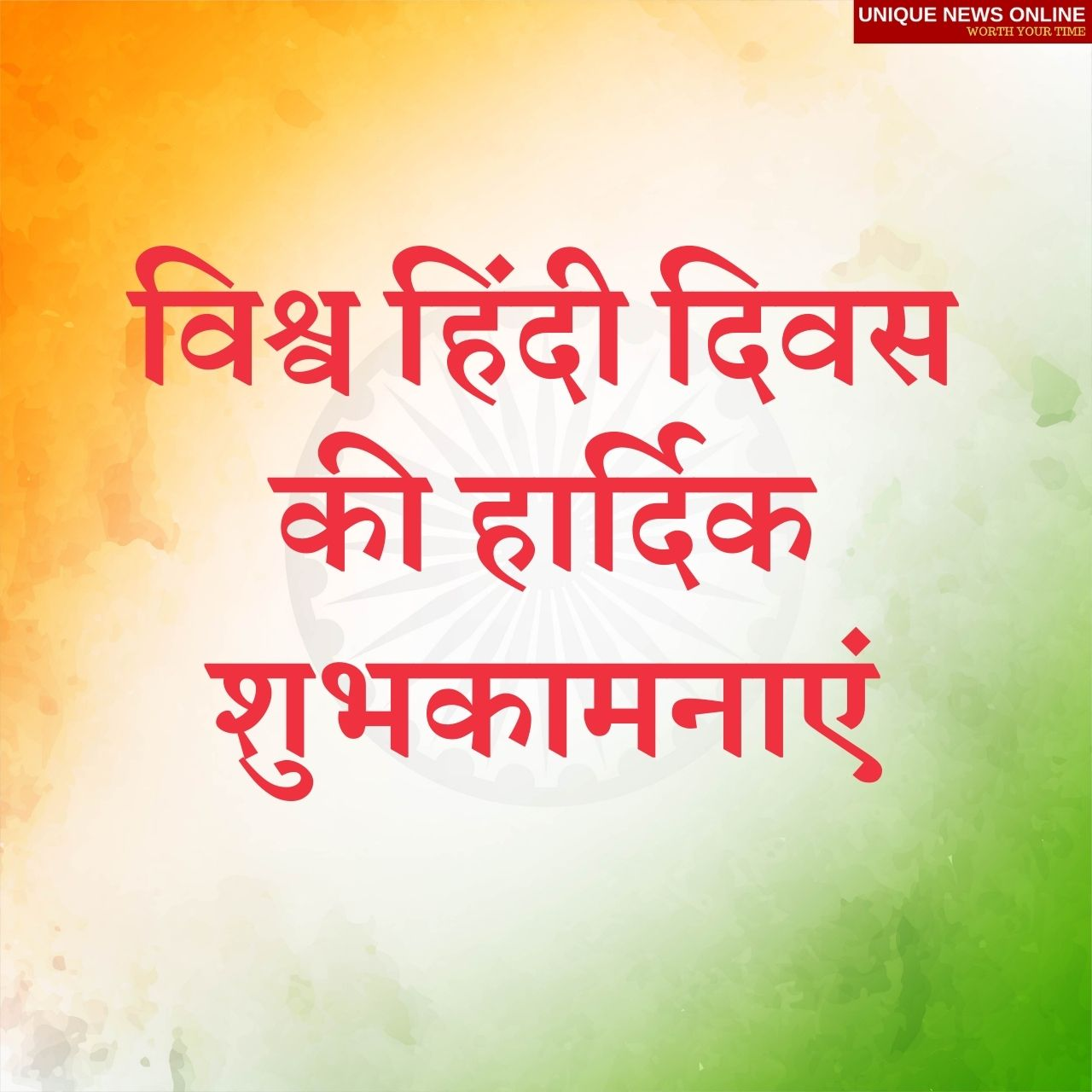 Hindi Diwas 2021 Quotes, Slogan, Poster, Messages, Wishes, and Greetings to Share