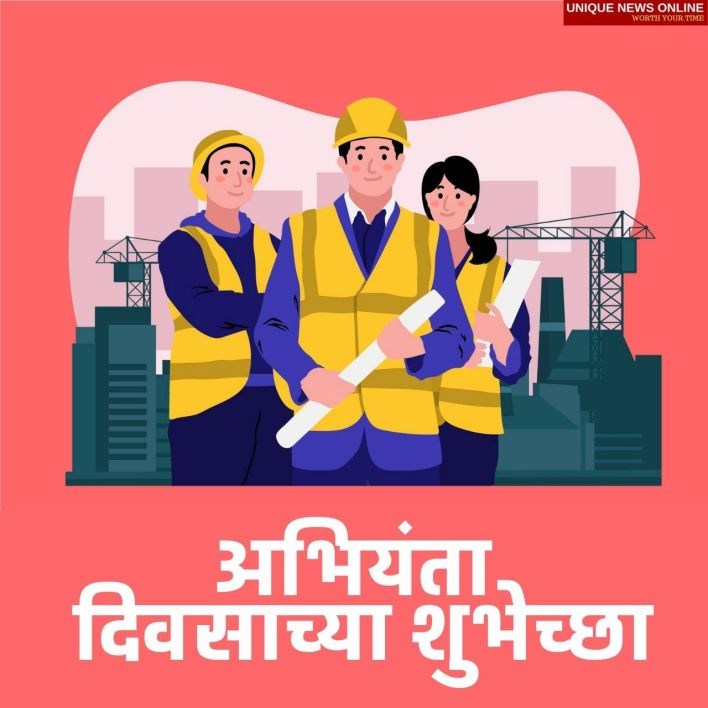 Engineer's Day Marathi Wishes with HD Images