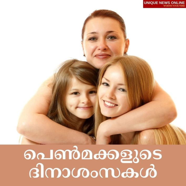 Happy Daughters Day Malaylam