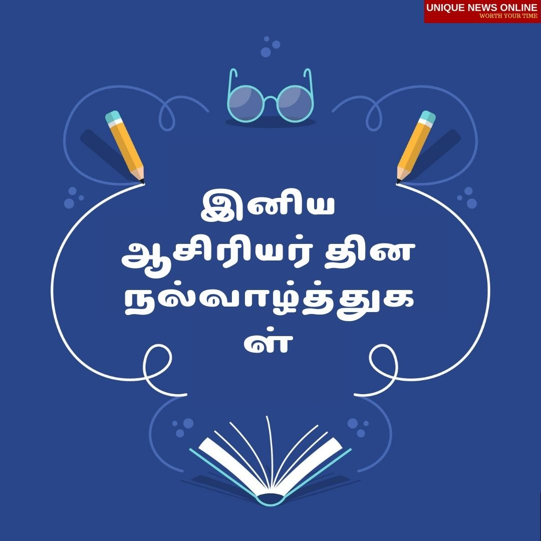 Happy Teachers' Day 2021 Tamil Images, Quotes, Wishes, Messages, and Greetings for your favorite teacher