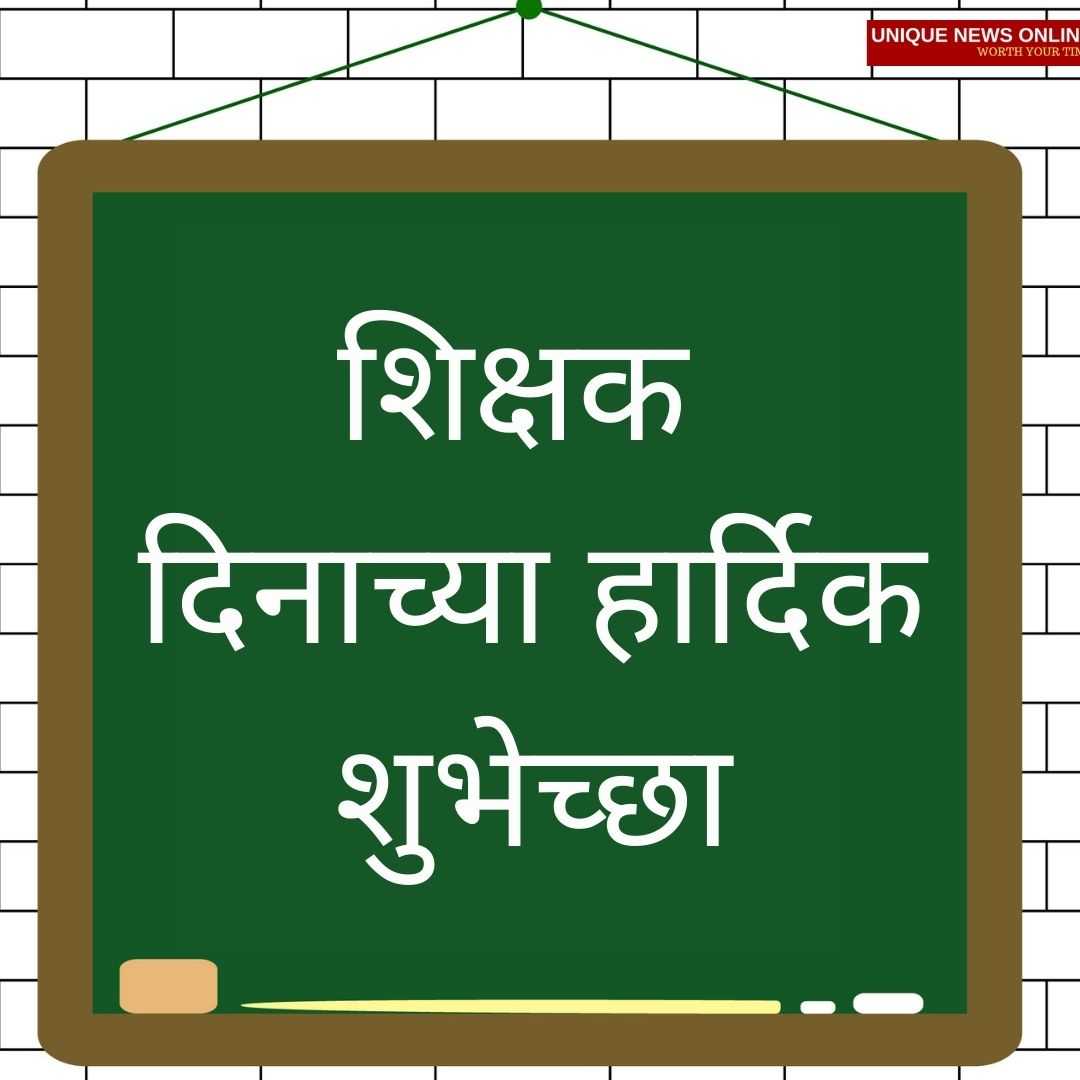 Happy Teachers' Day 2021 Marathi Images, Quotes, Wishes, Messages, and Greetings for your favorite teacher