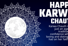Happy Karwa Chauth 2021 HD Images, Quotes, Greetings, Messages, and Wishes for Girlfriend or Boyfriend