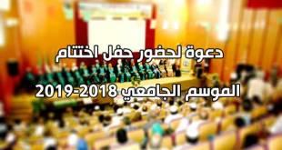 دعوة لحضور حفل اختتام الموسم الجامعي 2018-2019