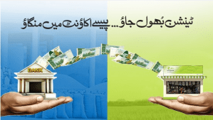 Telenor Easypaisa Loan, Get up to Rs.10,000 very easy!!
