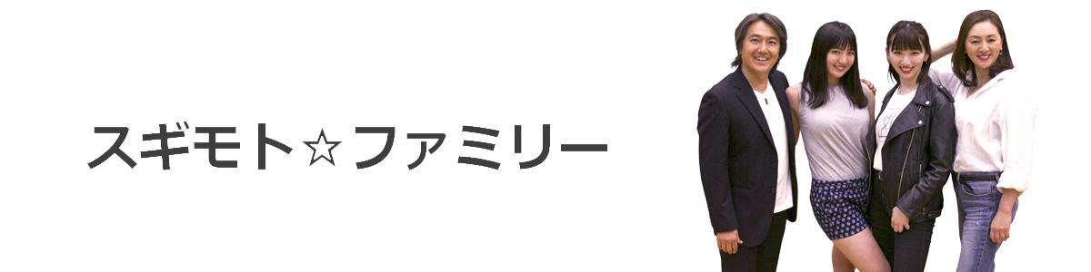 スギモト☆ファミリー