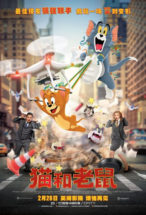 tom and jerry poster internazionale
