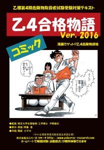 コミック乙4合格物語Ver.2016