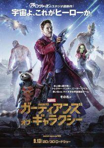 Guardianes de la Galaxia - Póster japonés