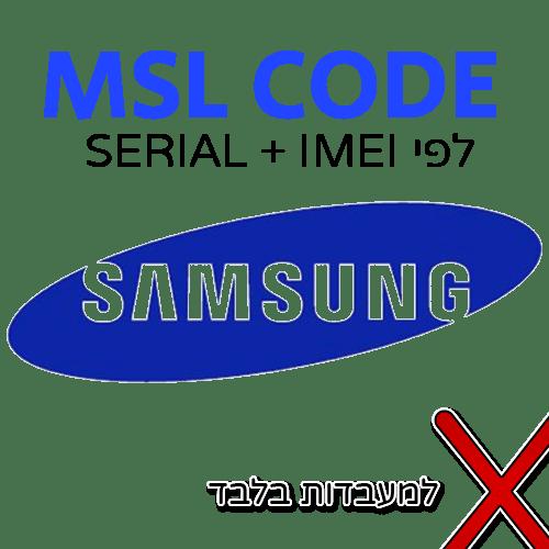 """הזמנת קוד MSL לפתיחת מכשירי סמסונג חדשים מחו""""ל – מעבדות בלבד"""