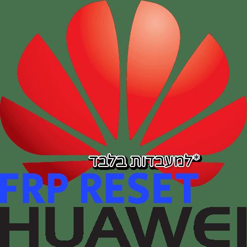הזמנת קוד פתיחה Huawei FRP – למעבדות סלולר בלבד